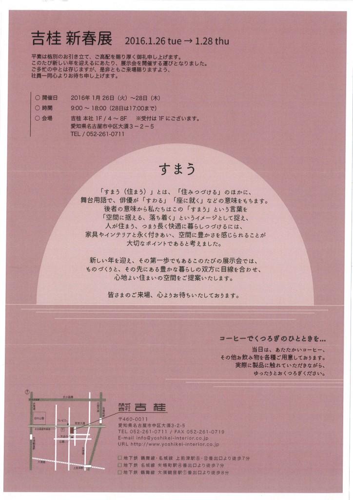 MX-2310F_20160108_191240_001