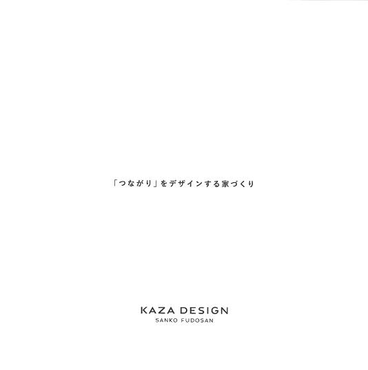 KAZA DESIGN家づくりカタログの表紙