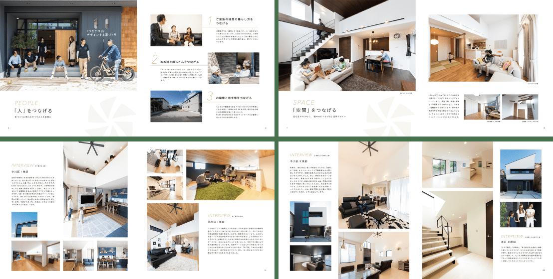 KAZA DESIGNの家づくりカタログ