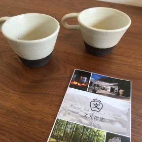 信楽焼き「文五郎窯」のカップ
