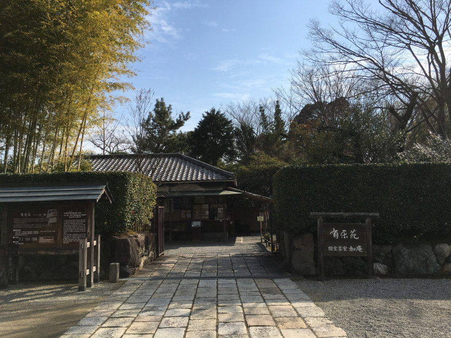犬山市「有楽苑」を訪れて [前編]