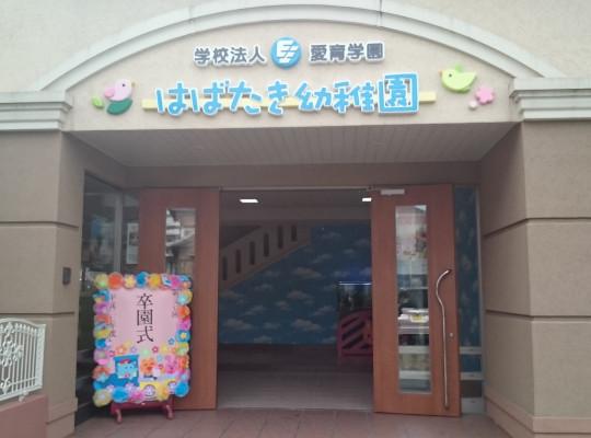 海部郡蟹江町 【はばたき幼稚園卒園式】