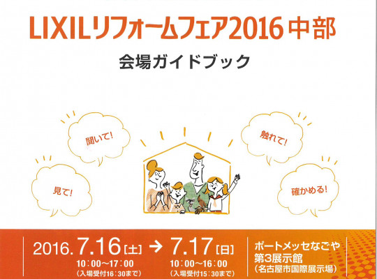 LIXILリフォームフェア2016中部 【ご招待制】
