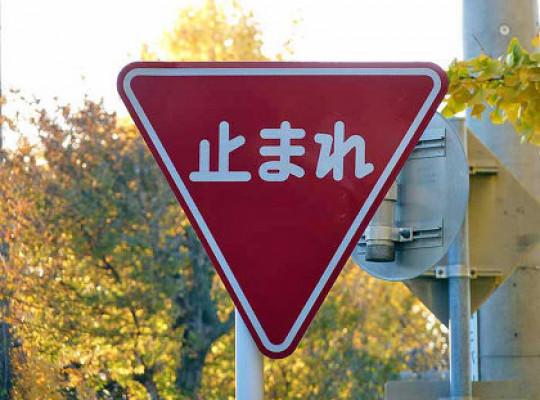 交通標識移設