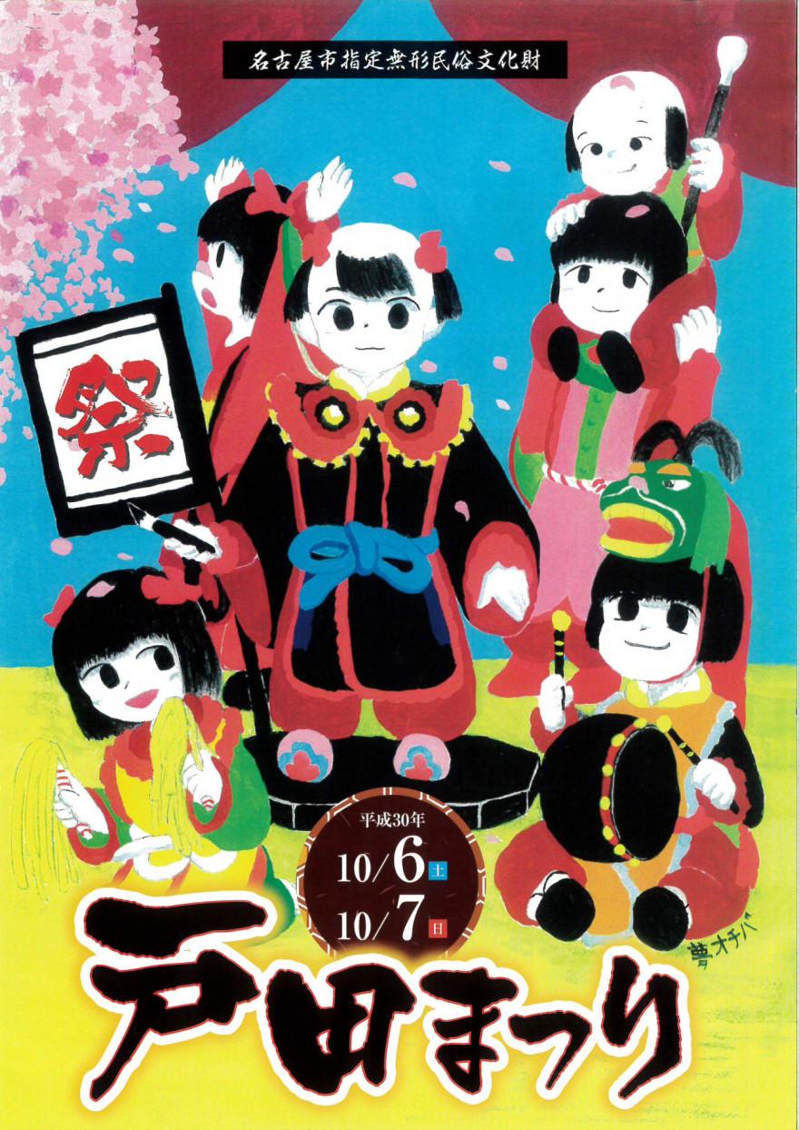 中川区 戸田まつり 4年に1度の 「山車祭」
