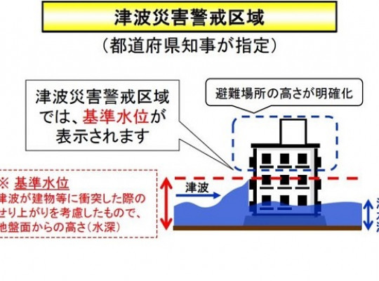 愛知県も津波災害警戒区域の指定