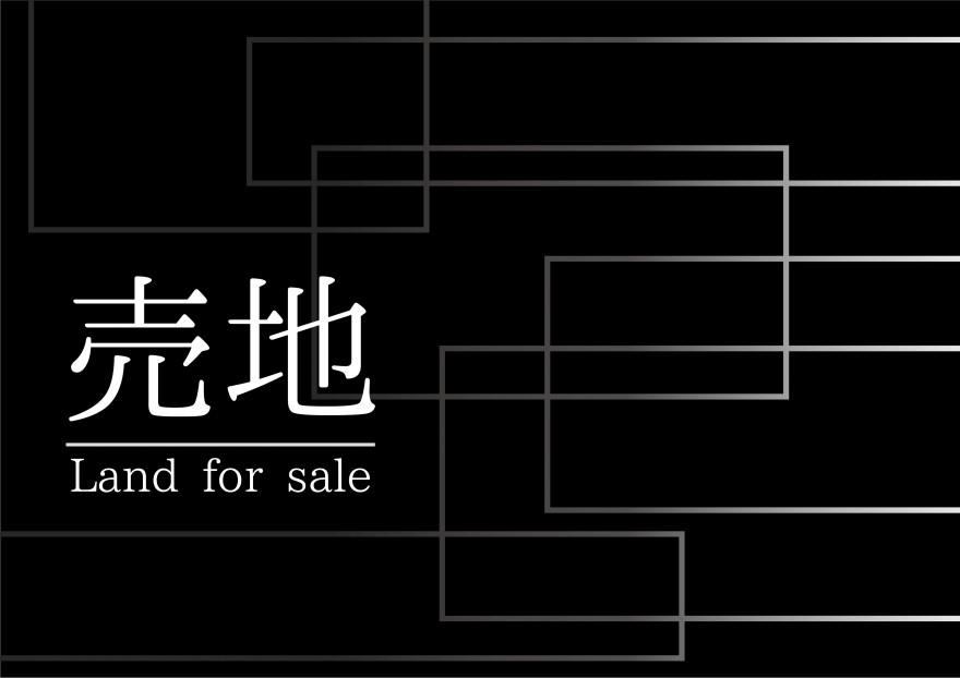 「岩塚駅プロジェクト~日ノ宮町3丁目の土地~」販売開始致しました。