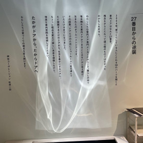 新人住宅学習記 episode3
